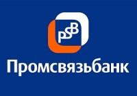 Rasschitat-s-pomoshhyu-kreditnogo-kalkulyatora-kredit-v-Promsvyazbanke