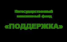 npf-podderzhka